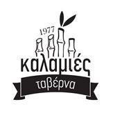Ταβέρνα Καλαμιές - Kalamies Tavern | www.tavernakalamies.com